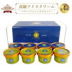 【ふるさと納税】高級アイスクリーム(プレミアムミックスセット)