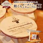 【ふるさと納税】和くらオーガニックプリンとキューブのセット4個×2合計8個チーズスイーツデザートお菓子おやつ洋菓子国産九州産送料無料