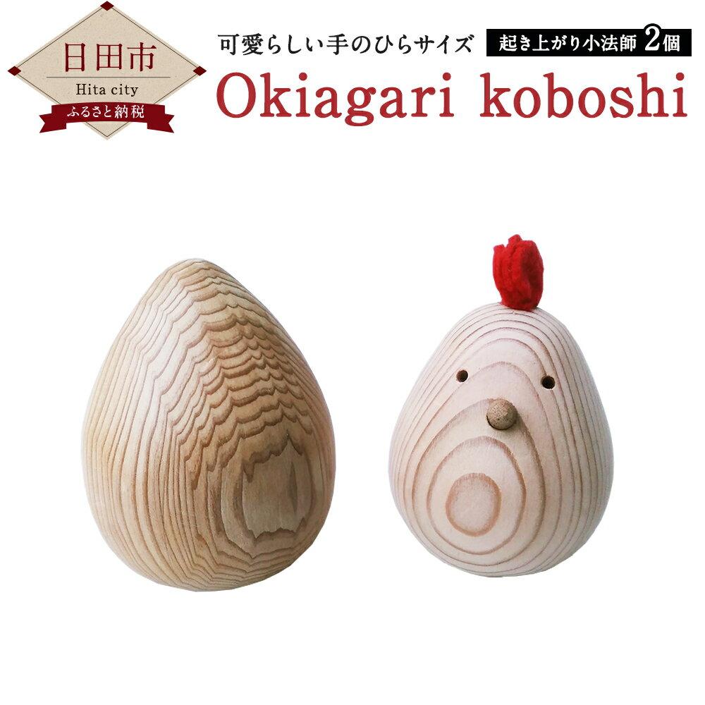 【ふるさと納税】Okiagari koboshi 起き上がり小法師 日田杉 復興 復旧 手のひらサイズ 2個 お土産 贈り物 送料無料