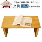 【ふるさと納税】文机机勉強机ローテーブルデスク木製折りたたみ受注生産プレゼント贈り物送料無料
