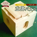 【ふるさと納税】立体パズル7ピースひのき木育大分県日田産送料無料