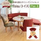 【ふるさと納税】Toisu(トイス)PlanB(1P回転イス2個+2P)ダイニングテーブルイスセット円卓インテリア送料無料