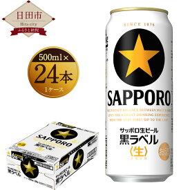 【ふるさと納税】サッポロ 生ビール 黒ラベル 500ml×24本入り 缶ビール お酒 送料無料