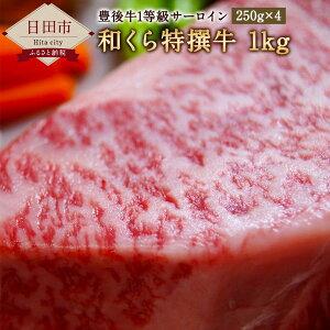 【ふるさと納税】和くら特選牛(豊後牛)1kg 牛肉 250g×4枚 豊後牛 牛肉 セット ステーキ ギフトケース お祝 記念日 誕生日 ギフト 贈り物 送料無料
