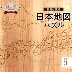 【ふるさと納税】日本地図パズル1枚日田杉木育大分県産日田産送料無料
