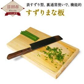 【ふるさと納税】すずりまな板 木製 調理 料理 カッティングボード オシャレ おしゃれ 国産 九州産 送料無料