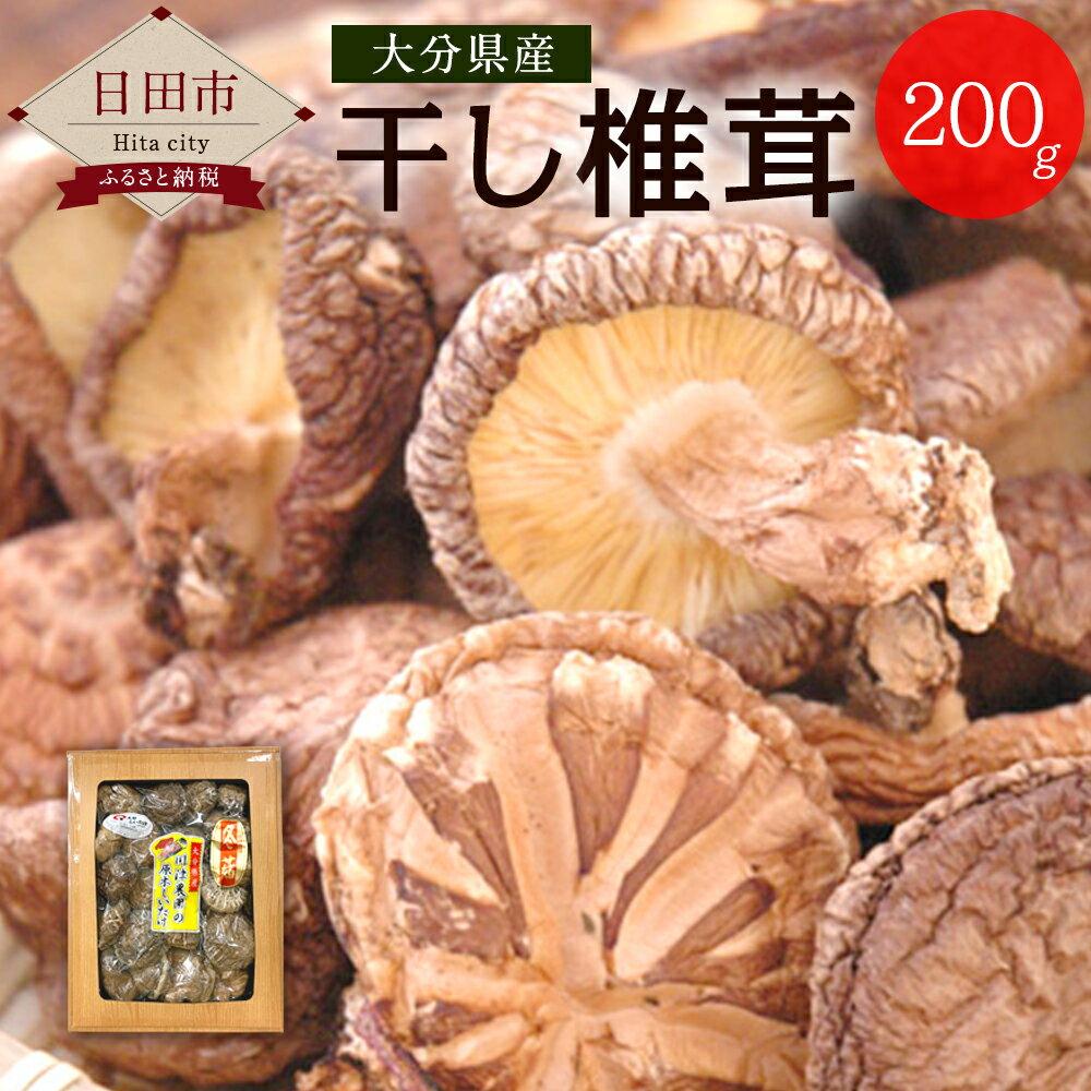 【ふるさと納税】大分産 干し椎茸 200g どんこ椎茸 日田産 送料無料