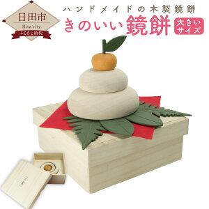 【ふるさと納税】きのいい鏡餅 大サイズ 幅22cm 高さ9cm 木製 鏡餅 正月飾り 置物 飾り 送料無料