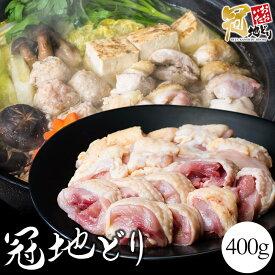【ふるさと納税】おおいた冠地どり 400g 地どり 地鶏 鶏肉 お肉 冷凍 国産 送料無料
