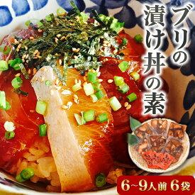 【ふるさと納税】大分県佐伯産ぶりの漬け丼の素6袋(6〜9人前)
