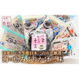 【ふるさと納税】国産ひじき生産日本一の山忠厳選!「海の恵みふりかけ三昧」