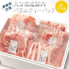 【ふるさと納税】【事業者支援対象謝礼品】個包装で超便利!大分県産 豚肉バラエティーパック(約2キロ)