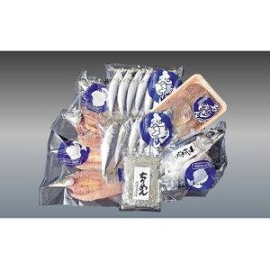 【ふるさと納税】明治35年創業の老舗海産物問屋選りすぐり「至福の干物セット青」