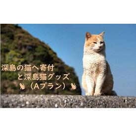 【ふるさと納税】深島の猫へ寄付と深島猫グッズ(Aプラン)