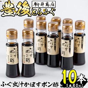 【ふるさと納税】【豊後とらふぐ】ふぐ出汁かぼすポン酢10本セット