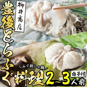 【ふるさと納税】豊後とらふぐ料理セット(養殖2〜3人前)白子付き