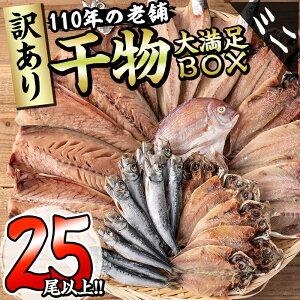【ふるさと納税】訳あり 干物 魚 25尾以上(約5〜6種) 規格外 簡易包装 小分け ひもの ギフト 詰め合わせ お取り寄せ グルメ 大分 アジ イワシ サバ たい 鯛 お試し 冷凍 佐伯市