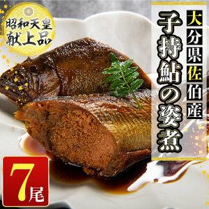 【ふるさと納税】備長炭で程よく焼いた 『子持鮎の姿煮SS-40』