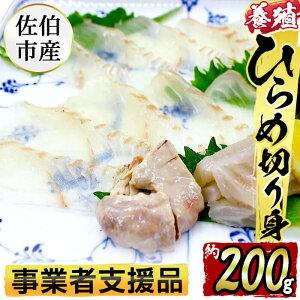 【ふるさと納税】【事業者支援対象謝礼品】養殖ヒラメ刺身用低温熟成魚切り身 約200g