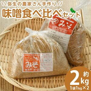 【ふるさと納税】弥生の農家さん手作り味噌食べ比べセット(1kg入り×2袋)
