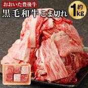 【ふるさと納税】A4ランク以上おおいた和牛黒毛和牛こま切れ約1kg牛肉お肉精肉和牛ばら肉赤身切り落としお取り寄せグルメ冷凍送料無料