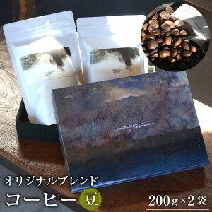 【ふるさと納税】【コーヒー豆】suzunari coffee オリジナルブレンド < 刻刻 > 200g ×2 合計400g コーヒー コーヒー豆 珈琲 珈琲豆 ブレンド ブレンドコーヒー スペシャルティコーヒー suzunaricoffee