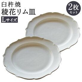 【ふるさと納税】臼杵焼 白磁稜花リム皿 Lサイズ 2枚セット 直径約22.5cm 高さ3cm 食器 皿 お皿 プレート シンプル 白 ホワイト 手作り ハンドメイド 送料無料