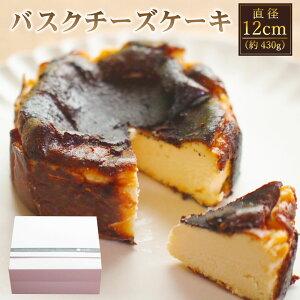 【ふるさと納税】素材にこだわった バスクチーズケーキ 直径12cm 430g×1個 4号 チーズ ケーキ ホール デザート お菓子 洋菓子 スイーツ 国産 冷凍 送料無料