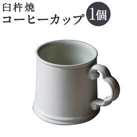 【ふるさと納税】臼杵焼 コーヒーカップ 1個 直径13cm×高さ8cm 容量約300cc マグカップ 食器 コップ シンプル 白 ホワイト 手作り ハンドメイド 送料無料