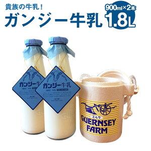 【ふるさと納税】貴族の牛乳! ガンジー牛乳 900ml 2本 合計1.8L 牛乳 ゴールデンミルク ミルク 福岡県産 九州産 国産 冷蔵 送料無料