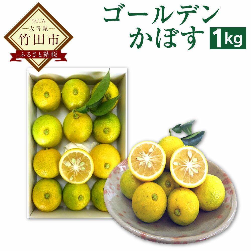 【ふるさと納税】ゴールデンかぼす 1kg 柑橘 カボス みかん 大分県産 九州産 送料無料