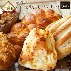 【ふるさと納税】城下町の自然派パン屋さん「かどぱん」厳選5種 パンセット 5種類 自家製 パン ハード 食パン 菓子パン 送料無料