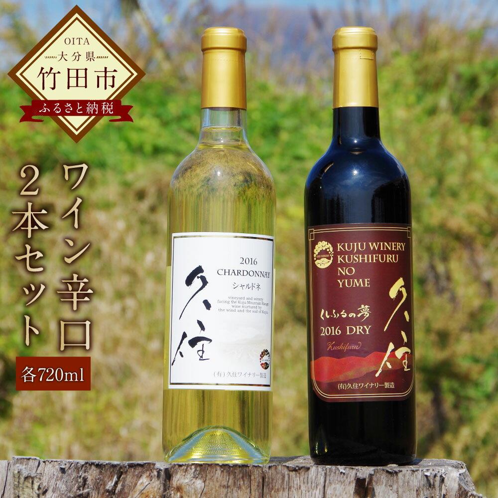 【ふるさと納税】久住産 ワイン 辛口 2本セット シャルドネ くしふるの夢 720ml 送料無料 日本 国産 ギフト