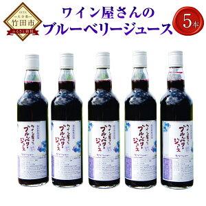 【ふるさと納税】久住ワイナリー ワイン屋さんのブルーベリージュース 5本 ブルーベリージュース ジュース 飲料水 ソフトドリンク 保存料無添加 送料無料 日本 国産 セット ギフト 贈り物