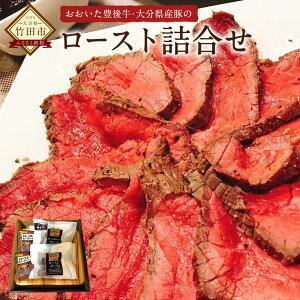 【ふるさと納税】おおいた豊後牛・大分県産豚のロースト詰合せ 150g×2 ソース付き ローストビーフ ローストポーク 牛肉 豚肉 お肉 国産 九州産 送料無料