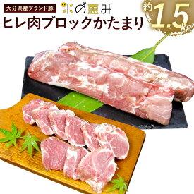 【ふるさと納税】大分県産ブランド豚「米の恵み」 ヒレ肉ブロックかたまり 約1.5kg 豚肉 ぶた肉 肉 ブロック かたまり肉 九州 大分県 国産 お肉 冷凍 送料無料