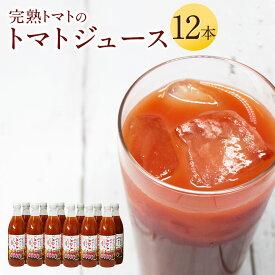 【ふるさと納税】トマトジュース 500ml 12本セット 無塩 無添加 食塩無添加 完熟トマト トマト100% 自然食品 送料無料