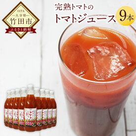 【ふるさと納税】トマトジュース 500ml 9本セット 無塩 無添加 食塩無添加 完熟トマト トマト100% 自然食品 送料無料