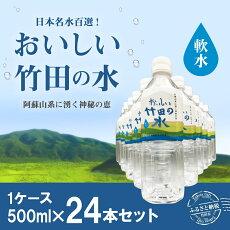 【ふるさと納税】おいしい竹田の水500ml24本入