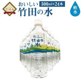 【ふるさと納税】おいしい竹田の水500ml 24本入 水 ミネラルウォーター 日本名水飲料水 ソフトドリンク 500ml×24本 お水 送料無料