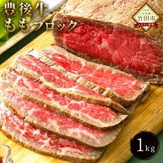【ふるさと納税】数量限定おおいた豊後牛ももブロック1kg和牛日本一!煮込み料理牛肉九州産国産冷凍送料無料