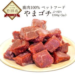 【ふるさと納税】鹿肉100%ペットフード やまゴチ 鹿生肉 ぶつ切り 1kg (200g×5) やまゴチ 無添加 自然由来 愛犬の健康維持に 山のごちそう 大分県産 送料無料
