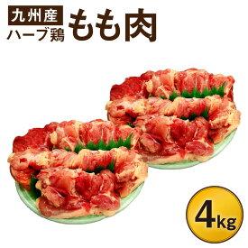 【ふるさと納税】ハーブ鶏もも肉4kgセット 2kg×2パック 大分県産 九州産 鶏肉 冷蔵 送料無料