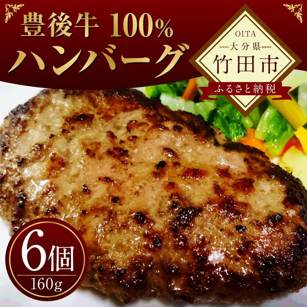 【ふるさと納税】豊後牛100% ハンバーグ 6個入