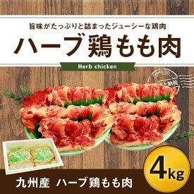 【ふるさと納税】ハーブ鶏もも肉4kgセット 2kg×2パック 九州産 大分県産 鶏肉 冷蔵 送料無料