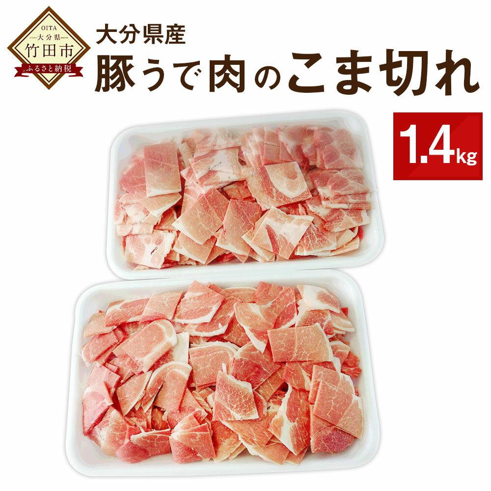 【ふるさと納税】大分県産 豚うで肉のこま切れ 1.4kg 豚肉 ぶた肉 こま切れ 小間切れ 細切れ 冷凍 九州産 送料無料
