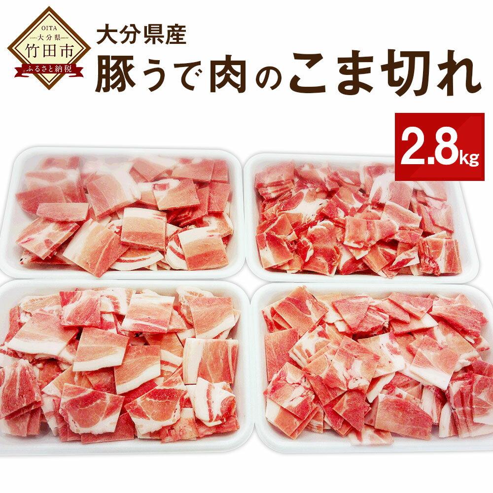 【ふるさと納税】大分県産 豚うで肉のこま切れ 2.8kg 豚肉 ぶた肉 こま切れ 小間切れ 細切れ 冷凍 九州産 送料無料
