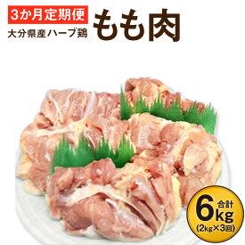 【ふるさと納税】3か月定期便 ハーブ鶏もも肉2kg 3回 合計6kg 定期便 大分県産 九州産 鶏肉 冷蔵 送料無料