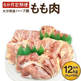 【ふるさと納税】6か月定期便 ハーブ鶏もも肉2kg 6回 合計12kg 定期便 大分県産 九州産 鶏肉 冷蔵 送料無料