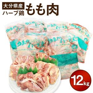 【ふるさと納税】大分県産 ハーブ鶏 もも肉 12kg 2kg×6袋 大分県産 九州産 鶏肉 とり肉 モモ とりもも 冷蔵 送料無料